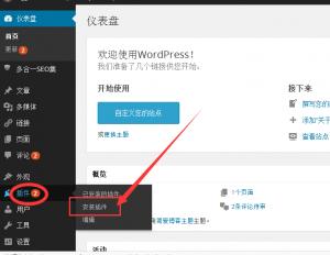 WordePress博客站必装的5大插件工具