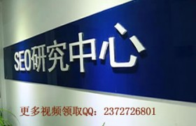 SEO研究中心