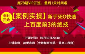 大数据分析让SEO网站排名奔跑ing