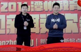 潭州教育2016新年祝福