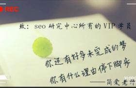 SEO研究中心毕业册