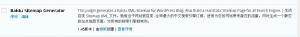 wordpress生成sitemap