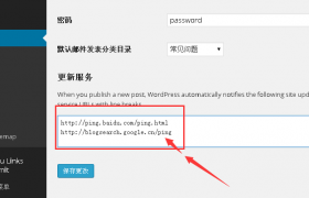 为wordpress博客添加ping地址
