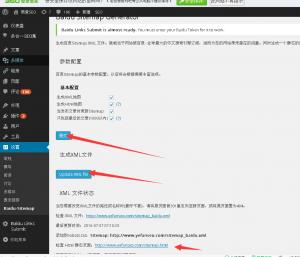 更新sitemap
