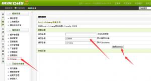 sitemap插件设置