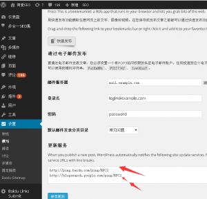 wordpress安装Ping功能