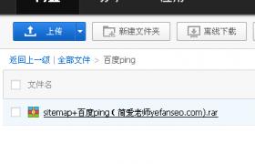 织梦dedeCMS后台Sitemap+百度主动Ping推送功能实现