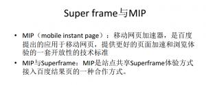百度MIP介绍
