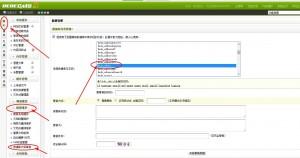 进入数据库内容替换操作界面