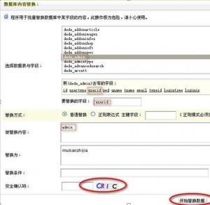 DedeCMS后台数据库内容替换操作界面