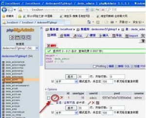 使用phpmyadmin打开dede_admin数据表