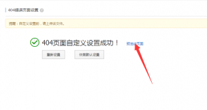 江西SEO网站404页面设置预览