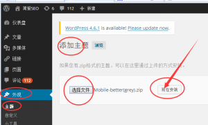 选择WordPress手机自适模板安装
