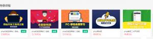 seo+营销+php之PHP