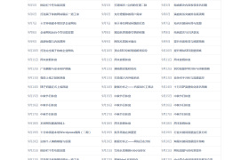seo+营销+php的SEO体系
